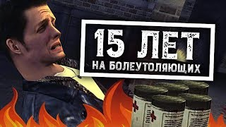 Max Payne: за что мы любим тебя до сих пор