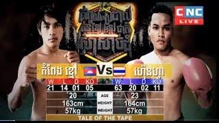 កំពែង ខ្មៅ Kampaeng Kmav Vs (Thai) Fernfa, CNC boxing, 22/April/2018 | Khmer Boxing Highlights