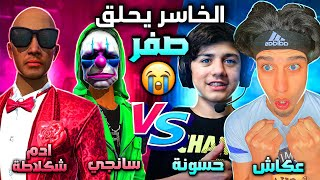 حسونة و عكاش ضد ادم شكلاطة و سانجي😱 اللي يخسر يحلق صفر أو  يطلع فيسكام 😂