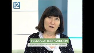 Беседуем с Натальей Щербаковой о лексике омичей