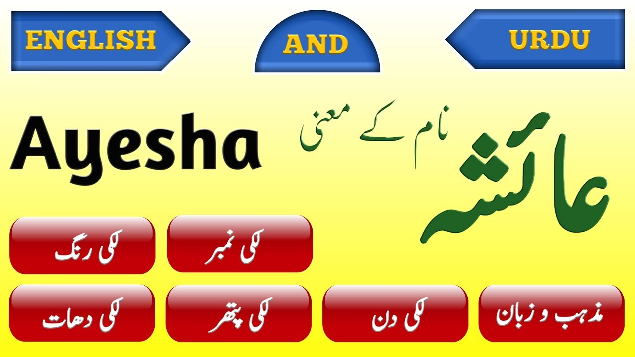 Ayesha name meaning in urdu and english - عائشہ نام کے معنی - Prince  Communication