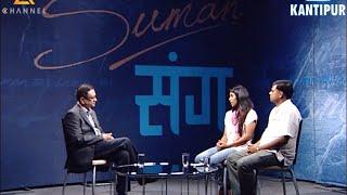 Suman Sanga 22 Sep - Sushila Chaudhary & Fadindra Luintel