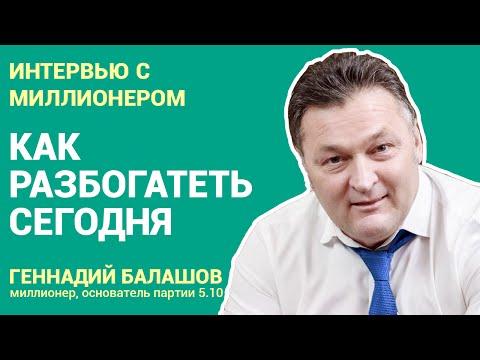 Как стать миллионером? Лучшее интервью с Геннадий Балашов.