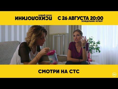 Максимальная концентрация красоты на СТС | Новый сезон «Психологини»