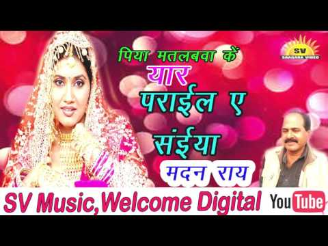Piya Matalabava Ke Yaar - Madan Rai  New Super Hit Bhojpuri Nirgun - SV Music 2017