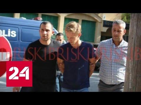 Следователь-насильник из Горно-Алтайска попался на Кипре - Россия 24