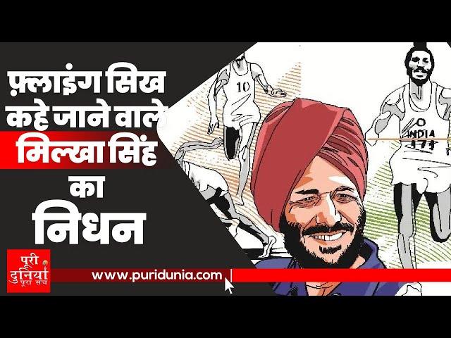 Milkha Singh Death : Flying Sikh कहे जाने वाले मिल्खा सिंह का निधन (puridunia)