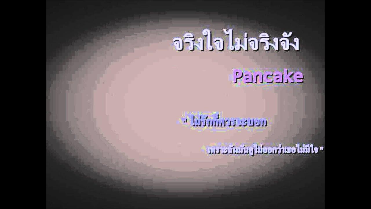 จริงใจไม่จริงจัง  Pancake