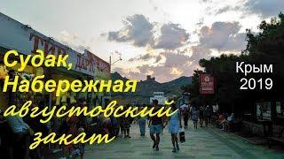 Крым, СУДАК 2019, Пляж, Набережная вечером 10 августа. Море теплое, народу много, ходят звери