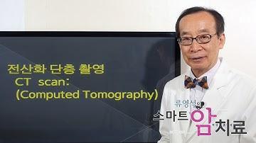 [암치료전략] 암환자가 알아야 할 영상진단 - CT, MRI - 류영석 원장