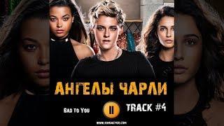 Фильм АНГЕЛЫ ЧАРЛИ 2019 музыка OST 4 Bad To You Кристен Стюарт Наоми