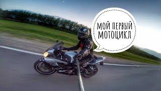 Мой первый мотоцикл CBR 600! Советы новичкам при покупке первого байка