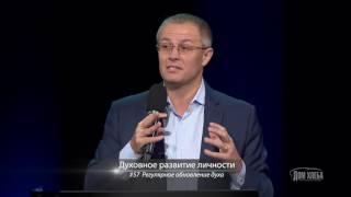 57. Регулярное обновление духа - Александр Шевченко