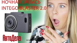 Комбо INTEGO BLASTER 2.0 – ночная запись