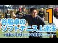【DVD】谷脇卓のソフトテニス上達法 ~機動力を身につける最新メニュー~ DVD 全3枚セット