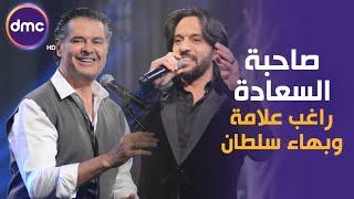 صاحبة السعادة - الحلقة الـ 30 الموسم الثاني - حفل رأس السنة | راغب علامة - بهاء سلطان | 31/12/2019