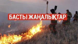 Басты жаңалықтар. 06.08.2019 күнгі шығарылым / Новости Казахстана