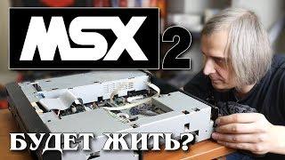 MSX2 / КУВТ2 Старые проблемы и новые игры