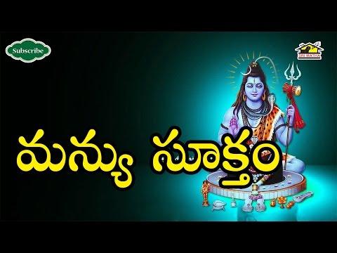 Manyu Suktam  || Sanskrit Devotional Sthothras || Musichouse27 Mp3