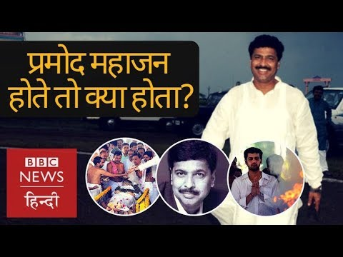 Pramod Mahajan: BJP leader's funny and interesting speech in LokSabha, Parliament  (BBC Hindi)