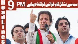 Sub Se Mushkil Kam Khawaten Ko Ticket Dena Hai | Headlines 9 PM | 22 June 2018 | AbbTakk