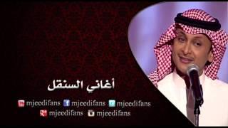 عبدالمجيد عبدالله ـ صدفة | اغاني السنقل