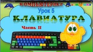 СЕКРЕТЫ КЛАВИАТУРЫ КОМПЬЮТЕРА. УРОК 5  /keyboard buttons/ lesson 5