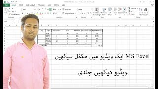 Download lagu MS Excel Complete Course Tutotrial Hindi and Urdu MP3