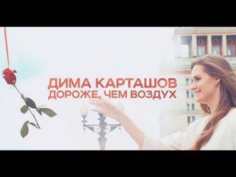 Видео: ПРЕМЬЕРА  Дима Карташов - Дороже, чем воздух