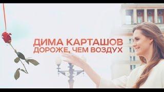 Смотреть клип Дима Карташов - Дороже, Чем Воздух