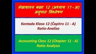 Kontada Klaso 12 (Ĉapitro 11-A) Ratio-Analizo (esperanto)