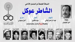 المسلسل الإذاعي الشاطر عوكل ׀ أمين الهنيدي – صفاء أبو السعود ׀ نسخة مجمعة
