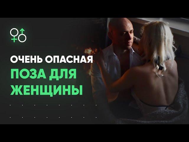 Секреты порно   Поза, опасная для жизни женщины   Алекс Мэй 18+