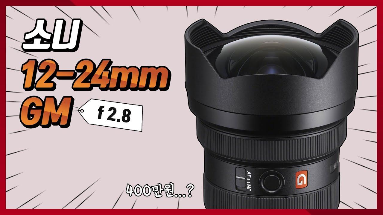 소니 12-24mm f2.8 GM 렌즈 리뷰