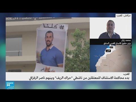 وزير حقوق الإنسان المغربي السابق محمد زيان: الزفزافي ليس انفصاليا  - 12:55-2018 / 11 / 15