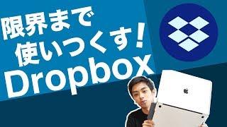もはや必需品!Dropbox を限界まで使いこなして仕事で差をつけろ!