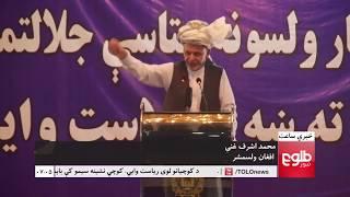LEMAR NEWS 01 July 2018 /۱۳۹۷ د لمر خبرونه د چنګاښ ۱۰ نیته