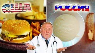 Что ЕДЯТ ЛЮДИ в больницах за границей и в странах бывшего СССР!