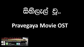 Sihilel Wu (Pravegaya Movie OST) Karaoke / Without Voice Track