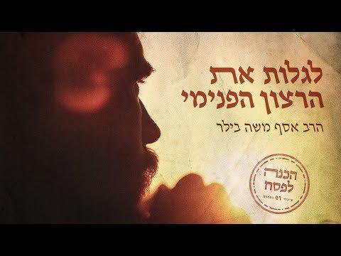 לגלות את הרצון הפנימי - הכנה לפסח - הרב אסף משה בילר
