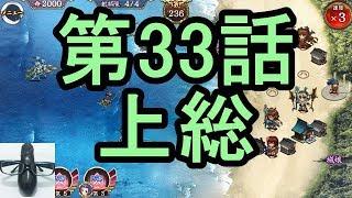【実況】第33話 上総 難しい 全蔵【城プロRE・天下統一】