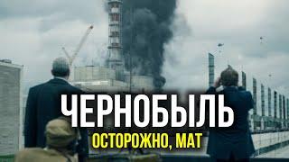 Сериал ЧЕРНОБЫЛЬ 2019 - Чему нас учит трагедия