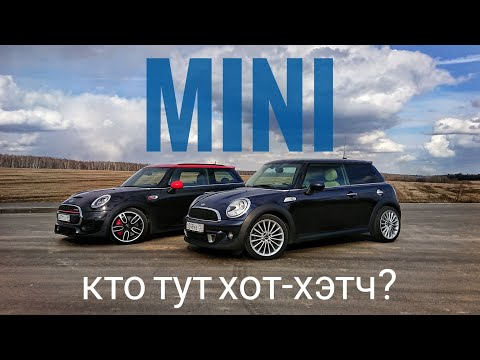 Mini — честный автомобиль для водителя или яркий аксессуар? Cooper S против John Cooper Works.