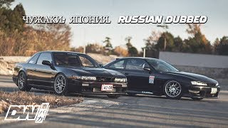 Driftworks. Чужаки: Япония. Outsiders Japan: Russian