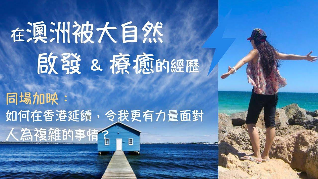 大自然療癒:在澳洲被感動啟發的經歷 當你煩惱無力迷惘 如何在香港實踐? Sha Talk Ep.8