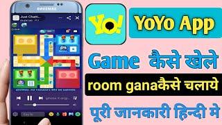 Yo Yo App Par Game Kaise khele।।YoYo Voice Chat Room App। YoYo Voice Roo par gane kaise sune। YoYo screenshot 2