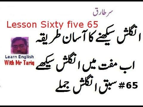 Lesson Sixty Five Basic Common Sentences in Urdu 8 august 2016