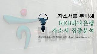 [17하 은행자소서] KEB하나은행 자기소개서 항목 집중 분석