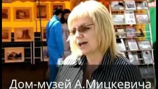 Инф. стенд о Доме-музее А.Мицкевича(, 2012-07-01T22:40:38.000Z)