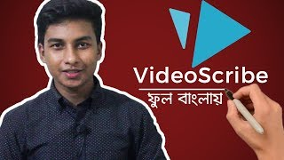 VideoScribe - Complete Bangla Whiteboard Animation Tutorial